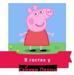 Аниматор свинка Пеппа на детский праздник