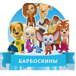 Аниматоры Барбоскины на детский праздник