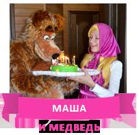 Маша и медведь на день рождения