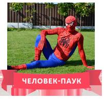 Человек-паук: лига супергероя