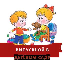 организация и проведение выпускного вечера в детском саду студия Ма-ли