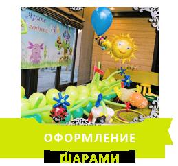 гелевые шарики с доставкой ,оформление шарами в невском районе