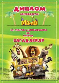 Детский праздник день рождения на природе Мадагаскар в Санкт  Диплом остров Задагаскар в Санкт Петербурге
